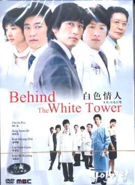 BEHIND THE WHITE TOWER Korean Drama DVD Set