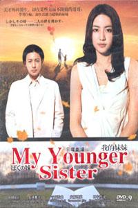MY YOUNGER SISTER Japanese Drama DVD Set