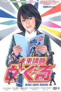 MIRAI KOSHI MEGURU Japanese Drama DVD Set