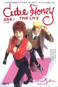 CUTIE HONEY THE LIVE Japanese Drama DVD Set