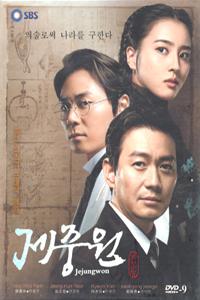 JEJUNGWON Korean Drama DVD Set