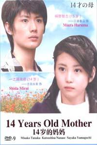 14 YEARS OLD MOTHER Japanese Drama DVD Set
