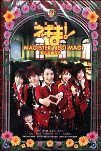 MAGISTER NEGI MAGI Japanese Drama DVD Set