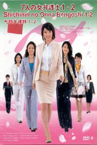 SHICHININ NO ONNA BENGOSHI Japanese Drama DVD Set