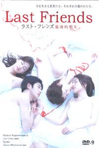 LAST FRIENDS Japanese Drama DVD Set