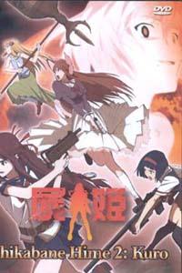Shikabane Hime 2: Kuro (ND) Movie DVD Set
