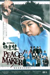 PEACE MAKER Japanese Drama DVD Set