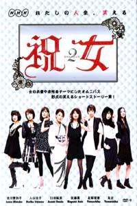 SHUKUJO 2 Japanese Drama DVD Set