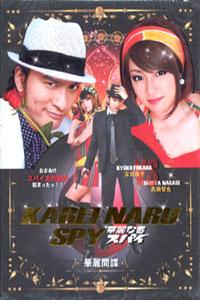 KAREI NARU SPY Japanese Drama DVD Set