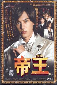 TEIOH Japanese Drama DVD Set