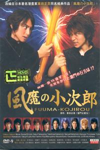 FUUMA KOJIROU Japanese Drama DVD Set