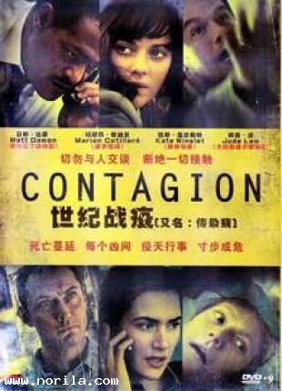 Contagion (2011)DVD MOVIE