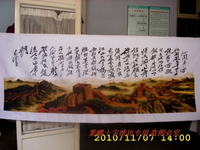 CHINESE CROSS STITCH THE GREAT WALL WITH POEM BY CHAIRMAN MAO